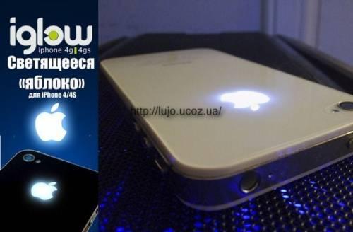 Как сделать светящиеся яблоко на айфон 4s